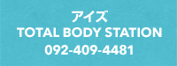 アイズTOTALBODYSTATION