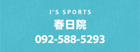 I'S SPORTS春日院