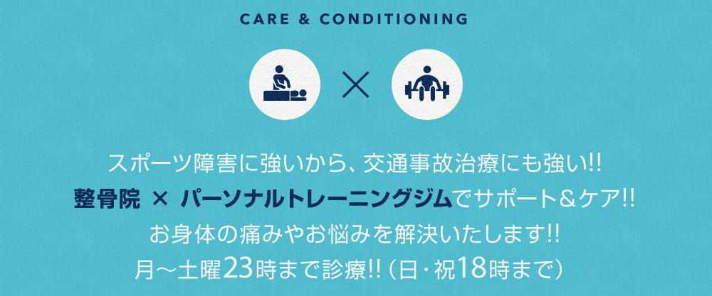 CARE&CONDITIONING